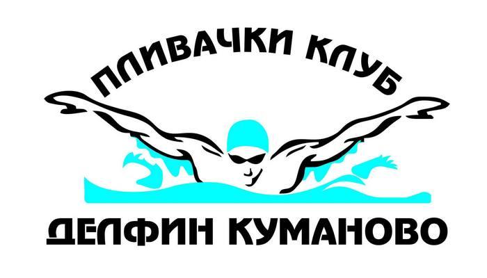 """Пливачкиот клуб """"Делфин"""" започна со работа"""