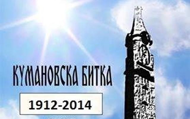 102 години од Кумановската битка