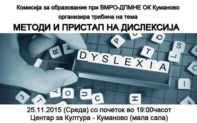 """Трибина """"Методи и пристап на дислексија"""""""
