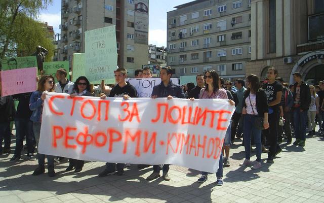 Учениците и професорите протестираа пред МОН