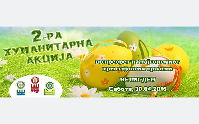 Купи велигденско јајце-помогни на лицата со посебни потреби