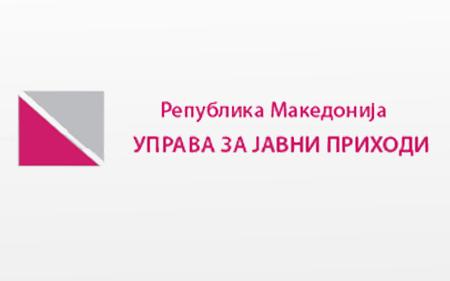 УЈП: Физичките лица до 15. јануари да поднесат пријава за ДДВ