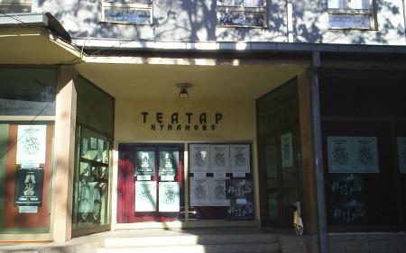 Се подготвува нова претстава во Кумановскиот театар