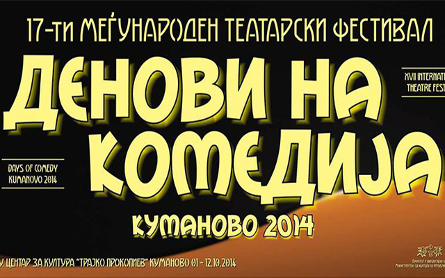 """Домашни и странски театри на """"Денови на комедија"""""""