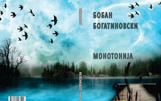 """""""Монотонија"""" на Бобан Богатиновски преведен на српски"""
