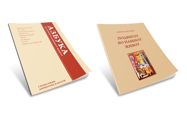 Кумановско-осоговската епархија издаде две книги