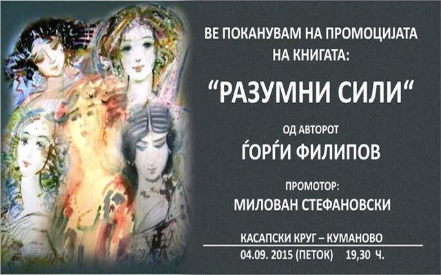 """Промоција на """"Разумни сили"""" од Ѓорѓи Филипов"""