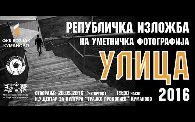 "Изложба на уметничка фотографија ""Улица 2016"""