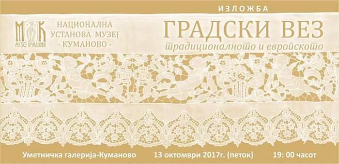 """Етнолошка изложба """"Градски вез-традиционалното и европското"""""""