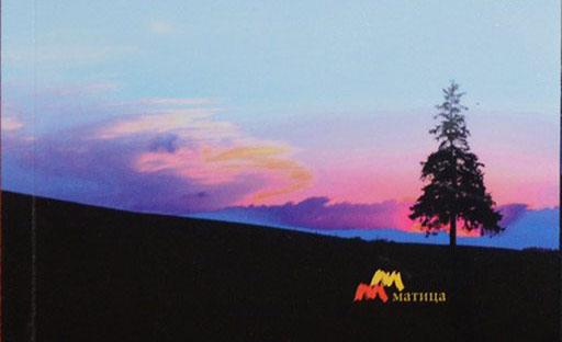 """Промоција на """"Песна на ридот"""" од Гордана Михаилова-Бошнаковска"""