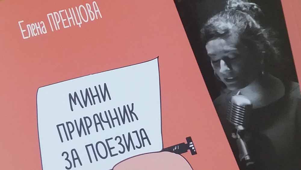 """Промоција на """"Мини прирачник за поезија"""" од Елена Пренџова"""