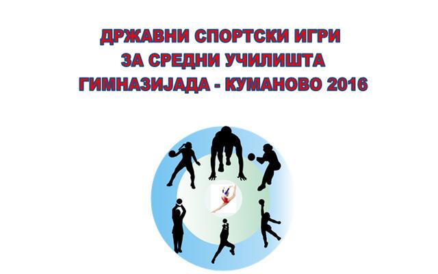 Спортска гимназијада ќе се одржи во Куманово