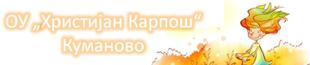 Hristijan Karpos
