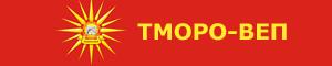 ТМОРО-ВЕП